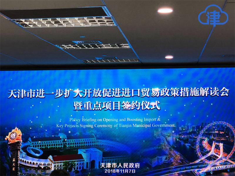 天津开放的门越开越大 合作的台越搭越好